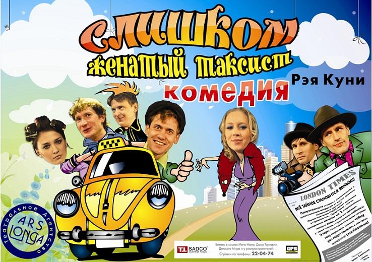 23 февраля, в воскресенье, в Русском драмтеатре комедия Слишком женат